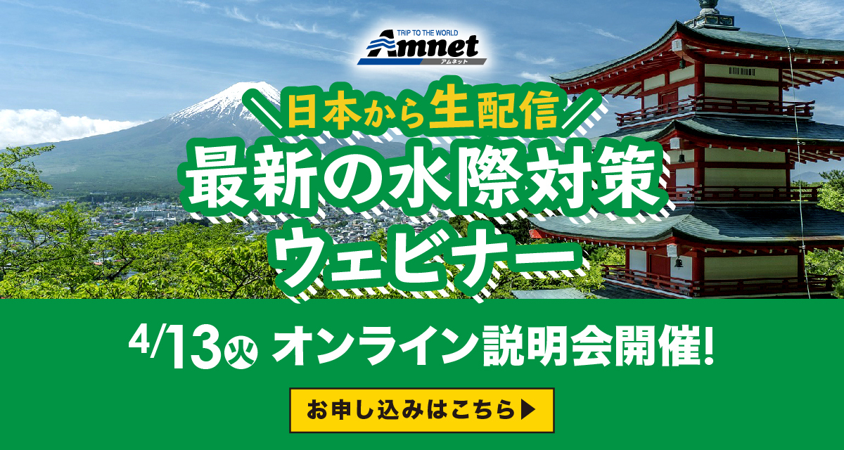 https://amnet-usa.com/news-webinar-japan-travel-april-2021/