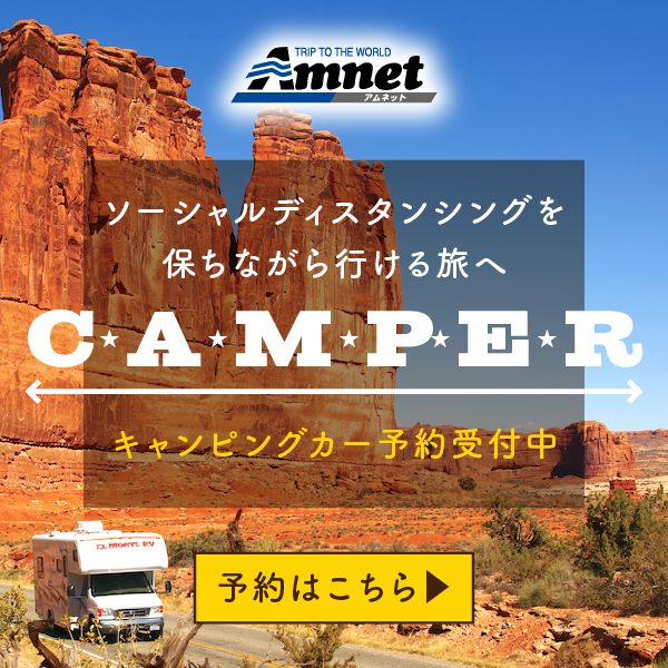 https://amnet-usa.com/tour-item/camper/