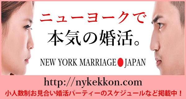 NY Kekkon(Top:お友達探し)