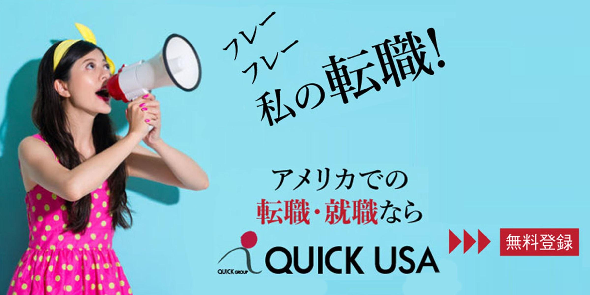 Quick USA お仕事探し Top