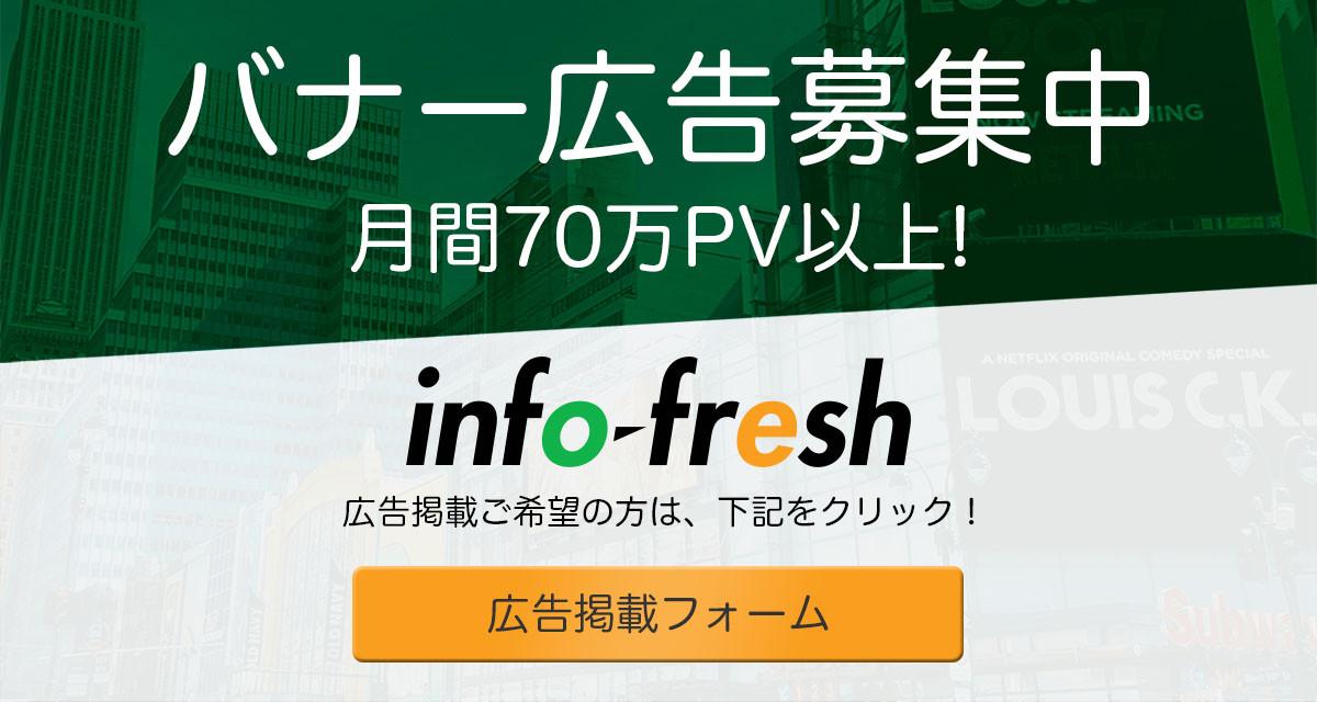 Info-Fresh(Top:掲示板一般)