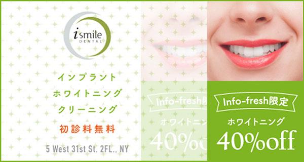 iSmile(美容・健康)