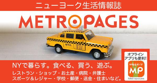 MetroPage(Top:生活)