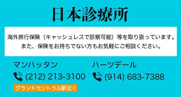 日本診療所(Top:おしえて)
