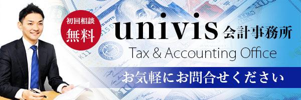 Univis(掲示板:Bottom)